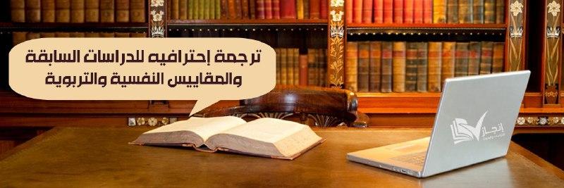 الترجمة العلمية